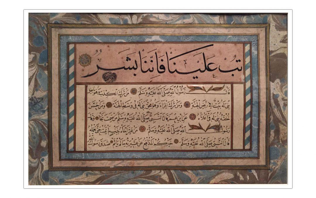 """سحر الفنون الإسلامية في متحف """"سينسيناتي"""" في أوهايو"""