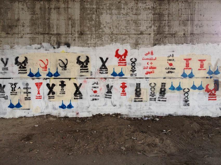 فن الشارع والأحداث السياسة: مصر 2011-2015