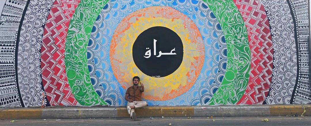 الفن العراقي