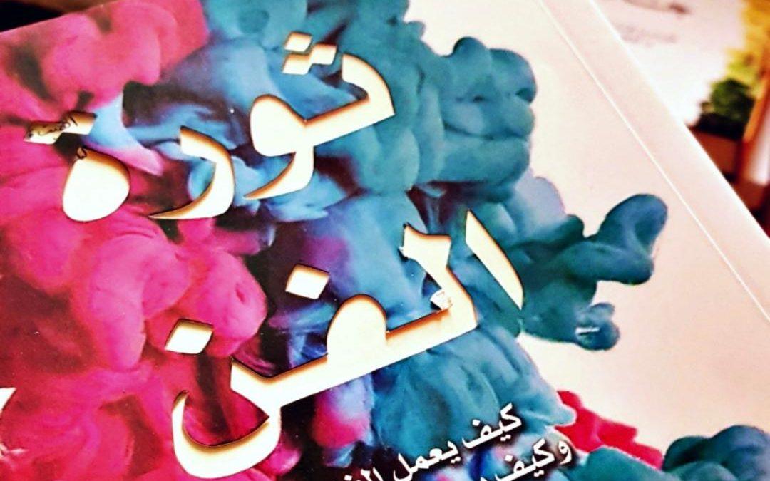 تلخيص كتاب:ثورة الفن- أحمد حسن مشرف