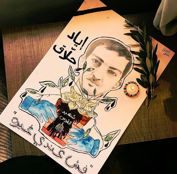 رسم إياد حلاق