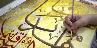 الاصطلاح الفني في الخط العربي