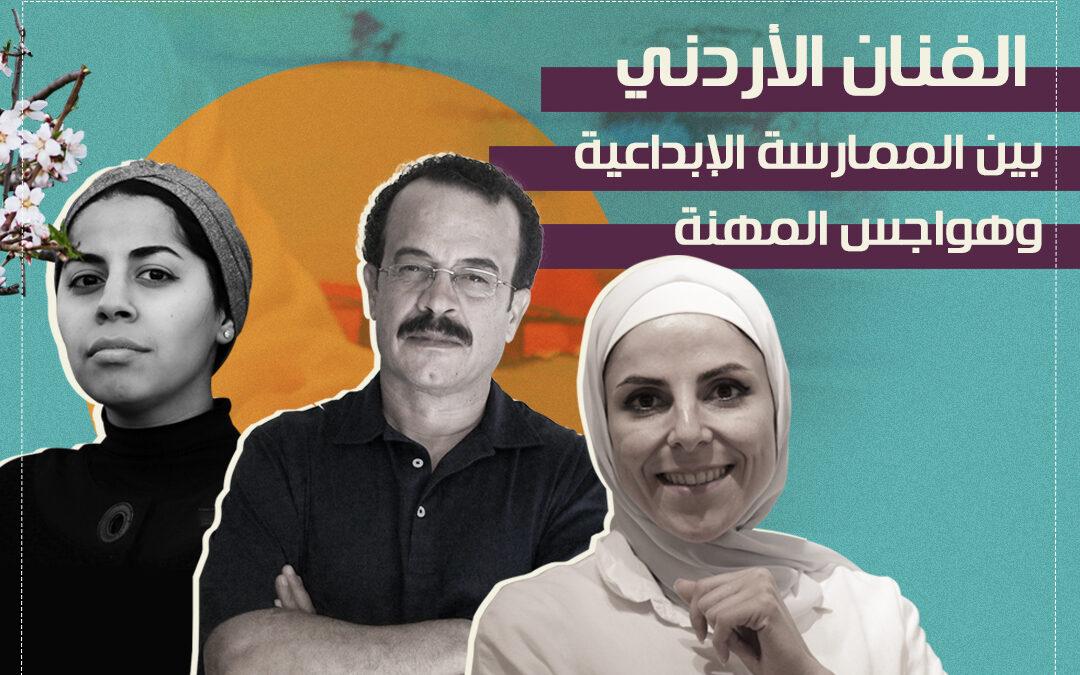 الفنان الأردني: بين الممارسة الإبداعية وهواجس المهنة